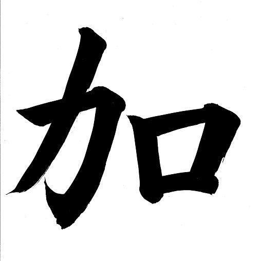 作品紹介:カタカナの習字【カ_加_ka_加】|京都市左京区の書道・習字 ...