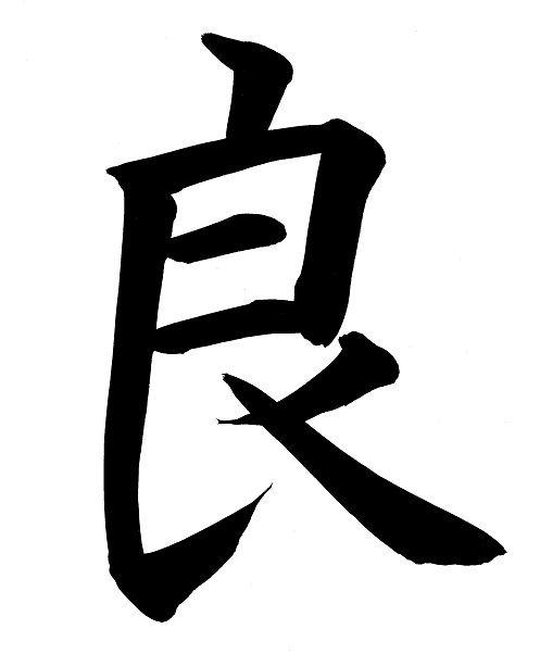 作品紹介:カタカナの習字【ラ_良_ra_良】|京都市左京区の書道・習字 ...