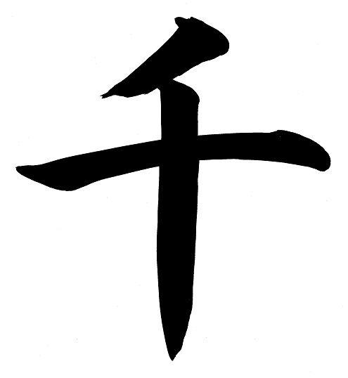 作品紹介:カタカナの習字【チ_千_chi_千】|京都市左京区の書道・習字 ...